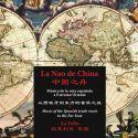 La nao de China. Música de la ruta española a Extremo Oriente